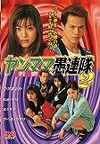 ヤンママ愚連隊(2)[DVD]