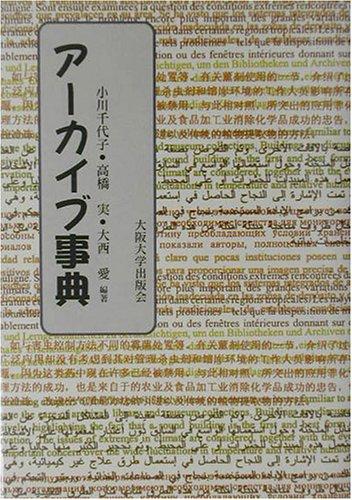 アーカイブ事典の詳細を見る