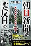 朝日新聞はまだ反日か 若宮主筆の本心に迫る 公開霊言シリーズ