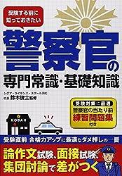 受験する前に知っておきたい警察官の専門常識・基礎知識