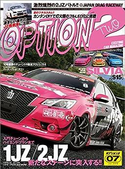 [三栄書房]のOption 2 (オプション2) 2014年 7月号 [雑誌] Option2