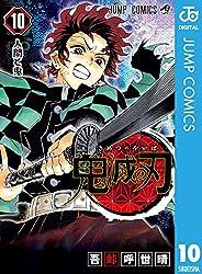 鬼滅の刃 10 (ジャンプコミックスDIGITAL)