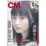 CM NOW (シーエム・ナウ) 2019年 9月号