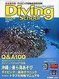 マリンダイビング増刊 ダイビングスクール 2010 完全保存版 ダイビングを始めるBOOK 2009年 10月号 [雑誌]