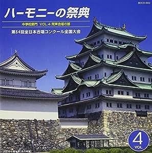 ハーモニーの祭典2001 中学校の部 Vol.4 同声合唱の部
