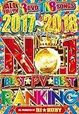2017〜2018 No.1 PV Ranking - DJ★Ruby