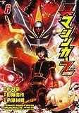 真マジンガーZERO 6 (チャンピオンREDコミックス)