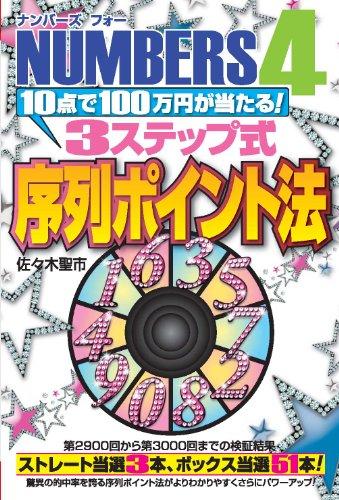 ナンバーズ4 10点で100万円が当たる! 3ステップ式序列ポイント法 (ギャンブル財テクブックス) 佐々木聖市 メタモル出版