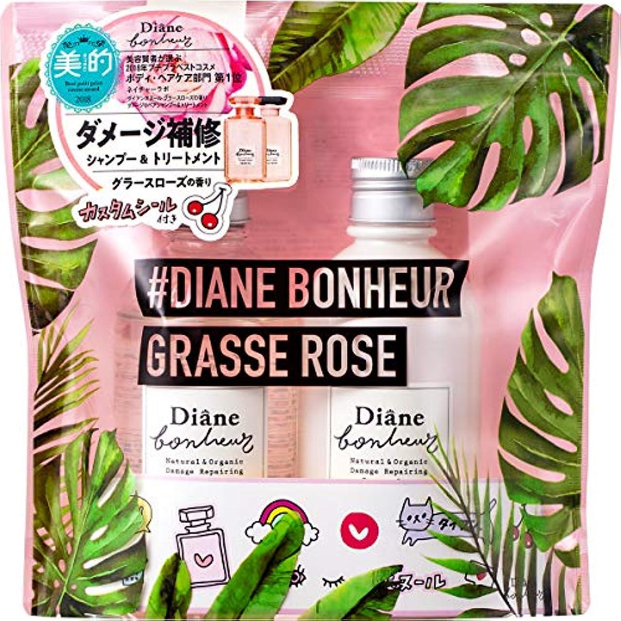 韻前にましいDiane Bonheur (ダイアン ボヌール) ダイアン ボヌール シャンプー&トリートメント セット GrasseRose 200mlボトル ポーチ付 200ml×2