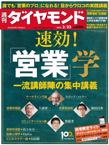 週刊 ダイヤモンド 2014年 3/22号 [雑誌]の詳細を見る