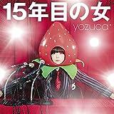 yozuca*の7thアルバム「15年目の女」3月22日リリース