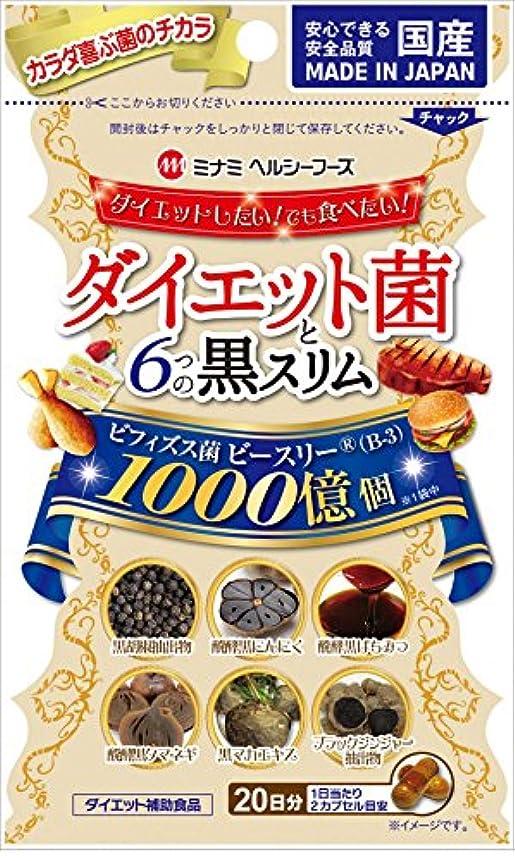 宣伝俳句チケットミナミヘルシーフーズ  ダイエット菌と6つの黒スリム 40カプセル