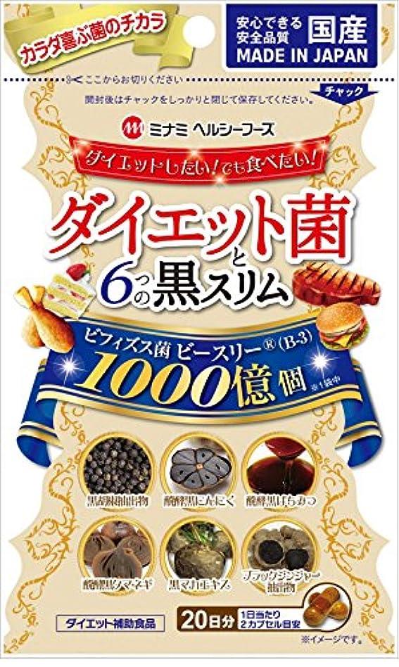 ミナミヘルシーフーズ  ダイエット菌と6つの黒スリム 40カプセル