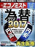 エコノミスト 2017年 3/21 号 [雑誌]
