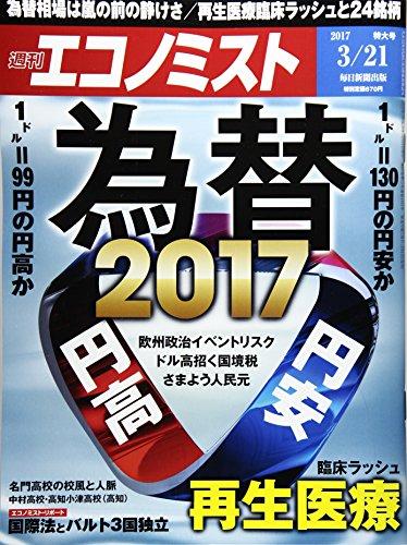 エコノミスト 2017年 3/21 号 [雑誌]の詳細を見る