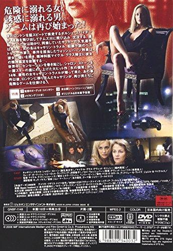 氷の微笑 2 アンレイテッド・エディション [DVD]