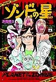 ゾンビの星 / 浜岡賢次 のシリーズ情報を見る