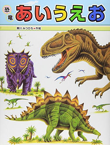 恐竜あいうえお (たたかう恐竜たち)の詳細を見る