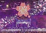 Hello! Project ひなフェス 2017 <モーニング娘。'17 プレミアム> <br>[DVD]
