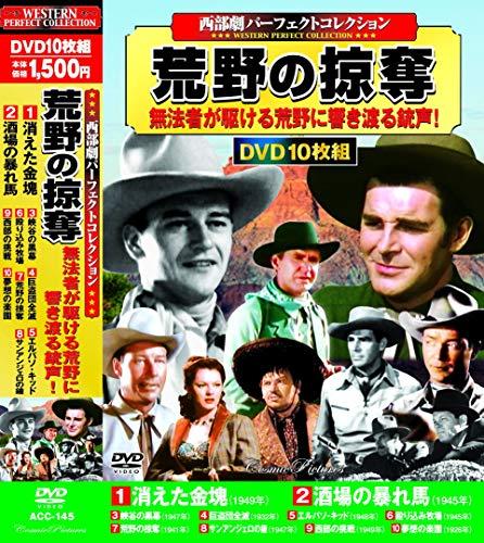 西部劇パーフェクトコレクション 荒野の掠奪 DVD10枚組 ACC-145
