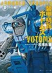 装甲騎兵ボトムズ II.クメン編<装甲騎兵ボトムズ> (角川スニーカー文庫)