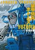 装甲騎兵ボトムズ II.クメン編 (角川スニーカー文庫)