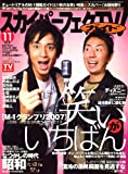 スカイパーフェク TV (ティービー) ! ガイド 2007年 11月号 [雑誌]