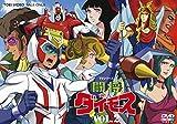 闘将ダイモス VOL.2[DVD]