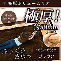 ラグ 極厚ボリュームタイプ 185×185cm 正方形 ブラウン ラグマット ホットカーペット対応 床暖房 秋用 冬用 ボリュームラグ