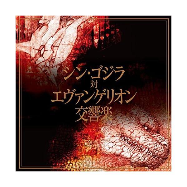 シン・ゴジラ対エヴァンゲリオン交響楽(通常盤)の商品画像