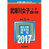 武庫川女子大学・武庫川女子大学短期大学部 (2017年版大学入試シリーズ)