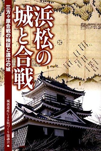 浜松の城と合戦―三方ケ原合戦の検証と遠江の城