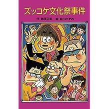 ズッコケ文化祭事件 それいけズッコケ三人組 (ズッコケ文庫)