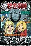 TVアニメ 鋼の錬金術師 オフィシャルファンブックVol.2 (ガンガンコミックス)