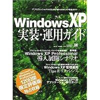 WindowsXP実装・運用ガイド―ITプロフェッショナルのためのWindowsXP完全ガイド
