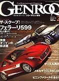 GENROQ (ゲンロク) 2007年 02月号 [雑誌]