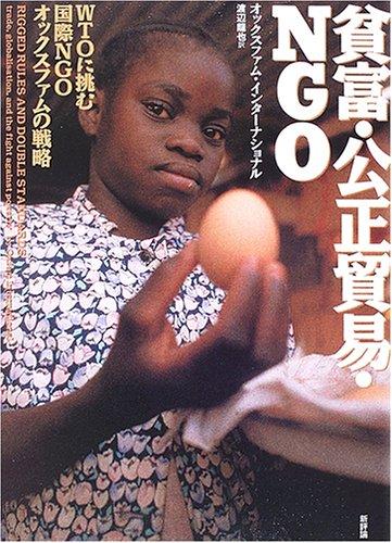 貧富・公正貿易・NGO—WTOに挑む国際NGOオックスファムの戦略