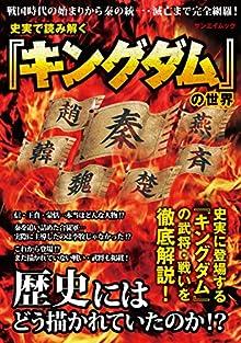 三栄ムック 史実で読み解く「キングダム」の世界