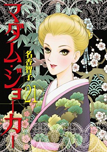 マダム・ジョーカー(21) (ジュールコミックス)