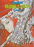 極道戦士、翔ぶ!―クレイジー・リー〈1〉 (ソノラマ文庫)