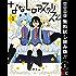 ななしのアステリズム 1巻【期間限定 無料お試し版】 (デジタル版ガンガンコミックスONLINE)