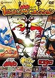 タイムボカンシリーズ1stエピソードコレクション(PPV-DVD)