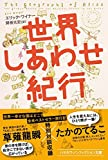 世界しあわせ紀行 (ハヤカワ・ノンフクション文庫) 画像