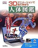 人体図鑑: 3Dアニメーションで見て学ぼう