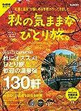 秋の気ままなひとり旅 (男の隠れ家 別冊 サンエイムック)
