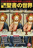 図説 聖書の世界