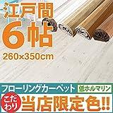 ウッドカーペット フローリングカーペット 江戸間6帖260×350cm 【フレンチシャビー】