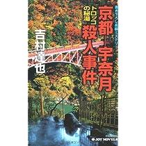 京都-宇奈月 トロッコの秘湯殺人事件 (ジョイ・ノベルス)