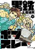 黒鉄ボブスレー 3 (ビッグコミックス)