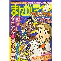 月刊 まんがライフオリジナル 2006年 08月号 [雑誌]